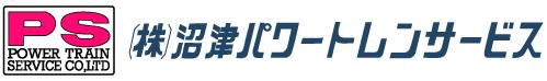 株式会社沼津パワートレンサービス