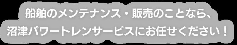 船舶のメンテナンス・販売のことなら、沼津パワートレンサービスにお任せください!